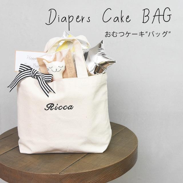 【送料無料】【名入れ】ORICLO オリクロ おむつケーキ  プレゼント バッグ 出産祝い