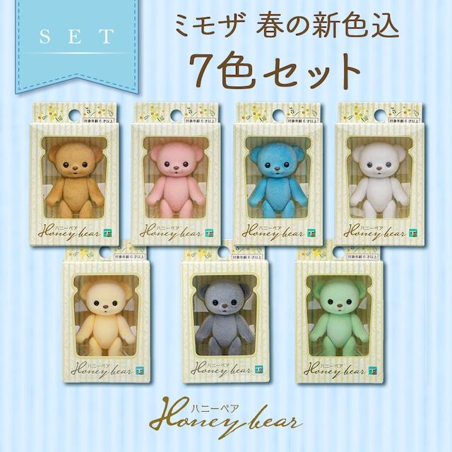 【セット商品】ハニーベア ミモザ 7色セット