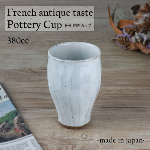 陶器 粉引削ぎカップ【MM-0057_MP】