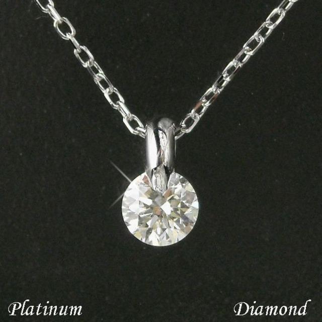 ダイヤモンド ネックレス 一粒 0.3カラット プラチナ 大粒 レディース