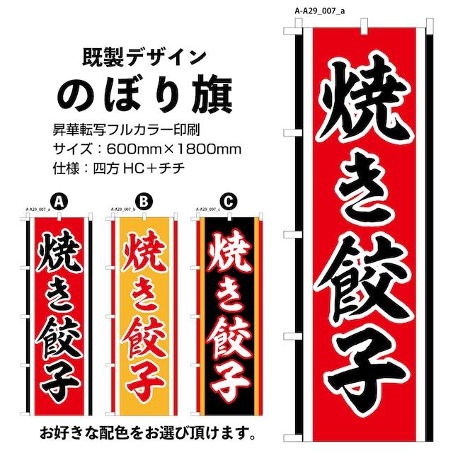 焼き餃子【A-A29-007】のぼり旗