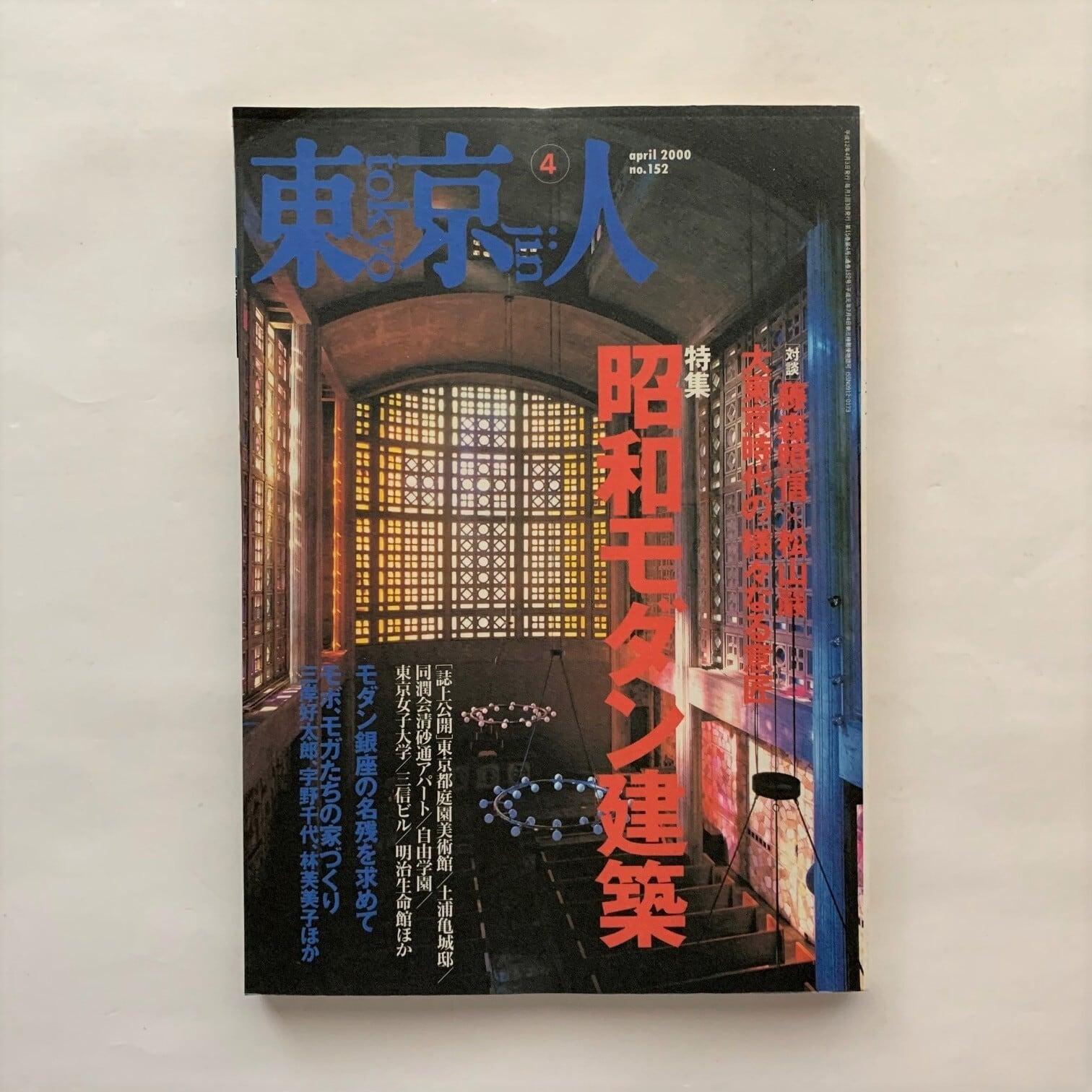 昭和モダン建築 / 東京人 / no.152