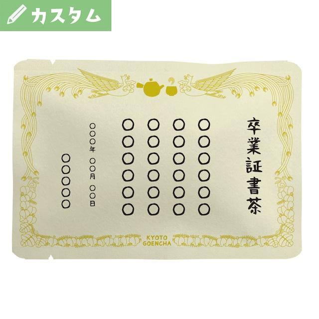 【カスタム対応】卒業証書柄(10個セット)|chayori|オリジナルメッセージプチギフト茶