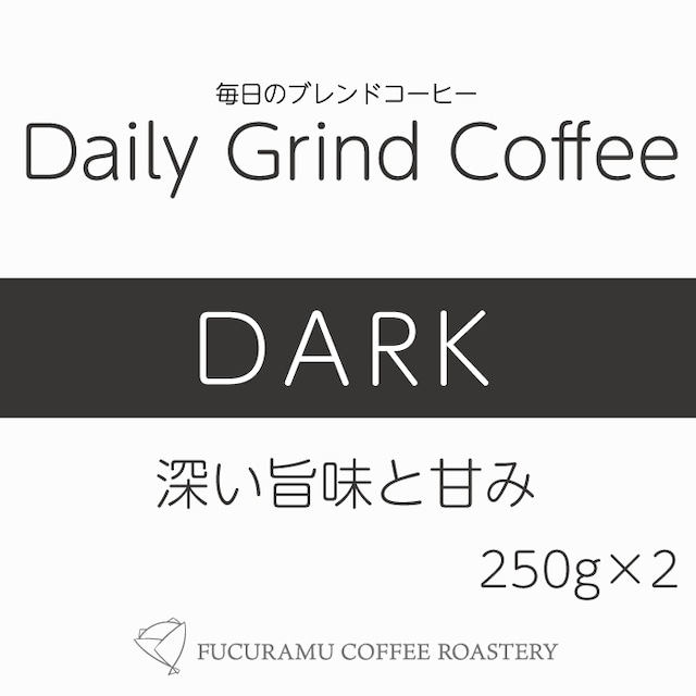 毎日のブレンドコーヒー ダーク Daily Grind Coffee 250g×2個