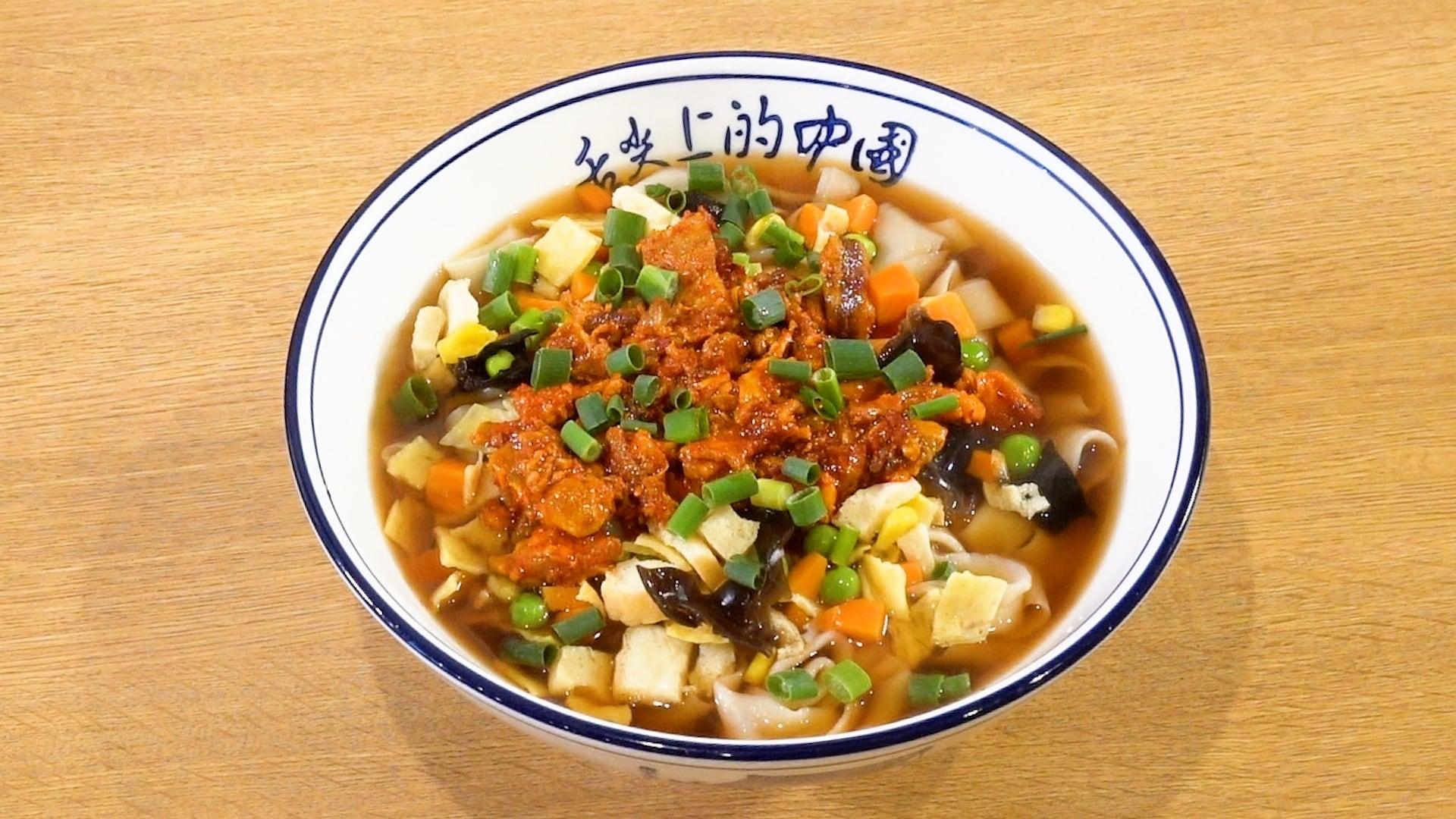【麺打ち済】岐山臊子麺(チーシャンサオズメン)