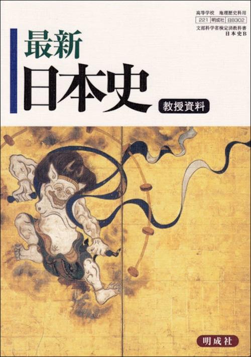 最新日本史教授資料(日B302準拠)