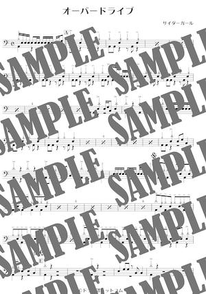 オーバードライブ(初級)/サイダーガール(ドラム譜)