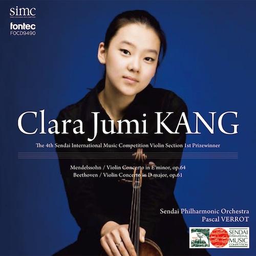クララ・ジュミ・カン/第4回仙台国際音楽コンクール ヴァイオリン部門第1位