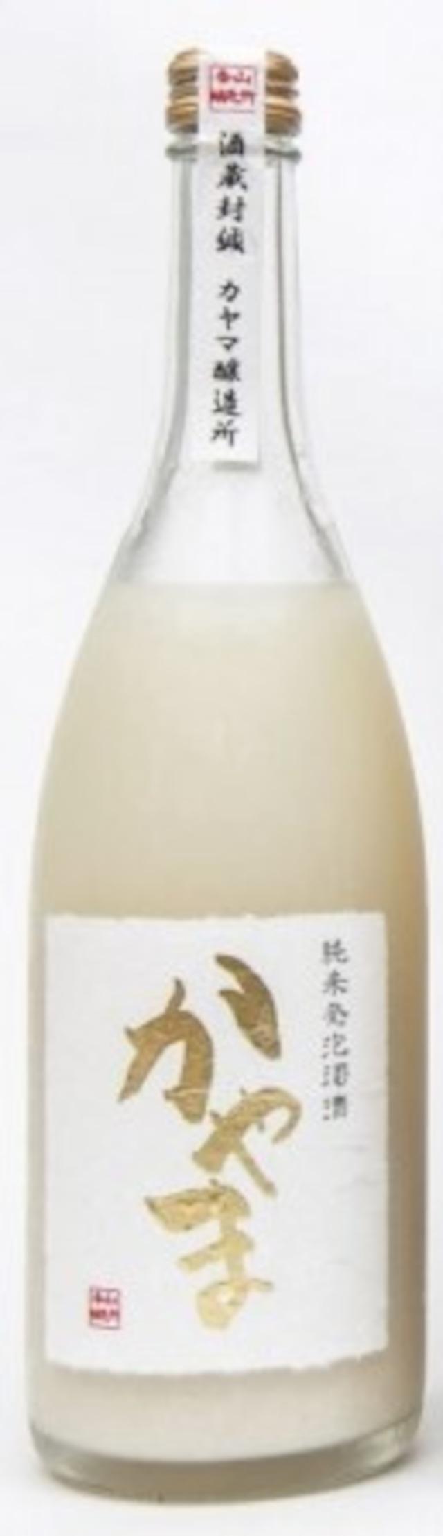 【10月末まで送料無料】純米発泡濁酒かやま(通常梱包)1本~