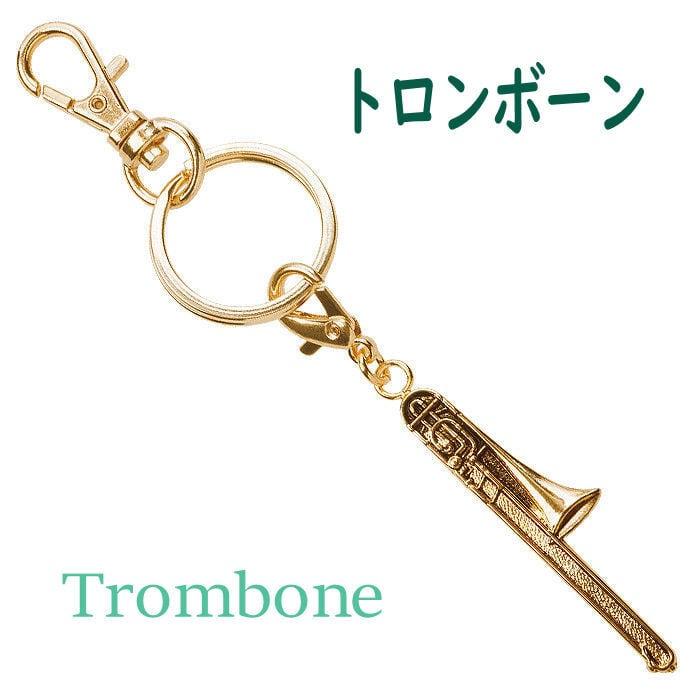トロンボーン オールミュージック キーホルダー