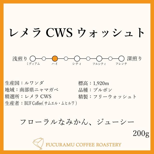 ルワンダ レメラCWS ウォッシュト【ハイロースト】200g