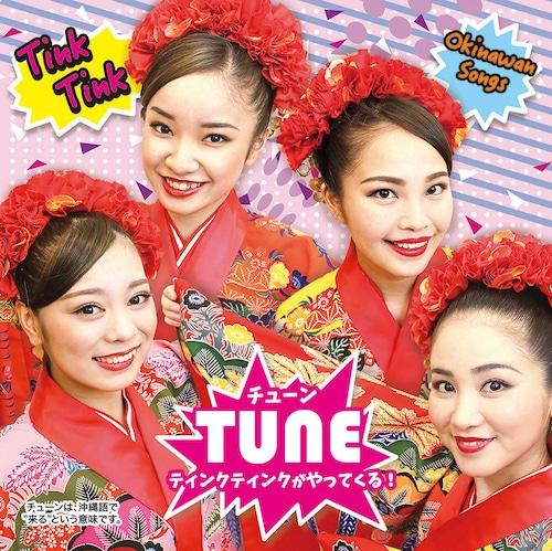 【TUNE〜チューン〜】ティンク ティンク