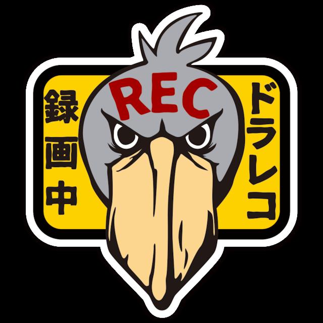ドラレコ録画中ステッカー★ハシビロコウ(中辛)
