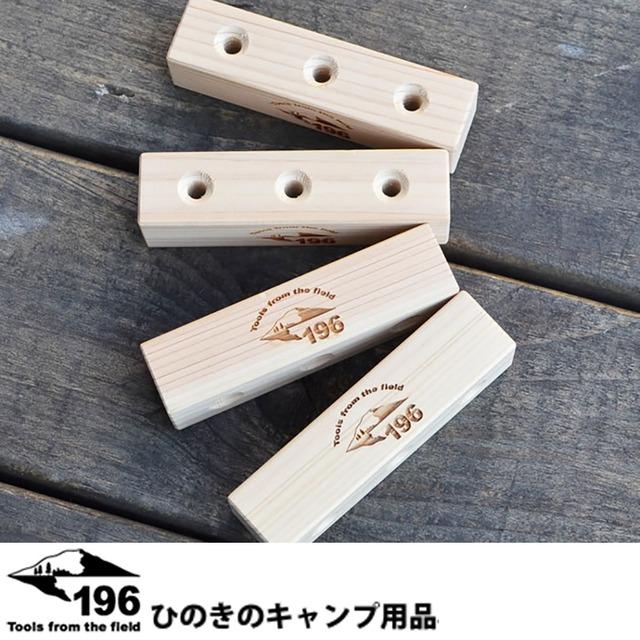 196ひのきのキャンプ用品 土佐ひのき製ロープタイトナー4個セット 木製 自在キャンプ用品 アウトドア テント 196hinoki-010