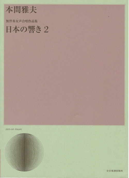 H04i98 日本の響き2(フルート、女声合唱/本間雅夫/楽譜)