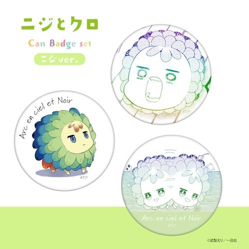 ニジとクロ 缶バッジセット ニジver.