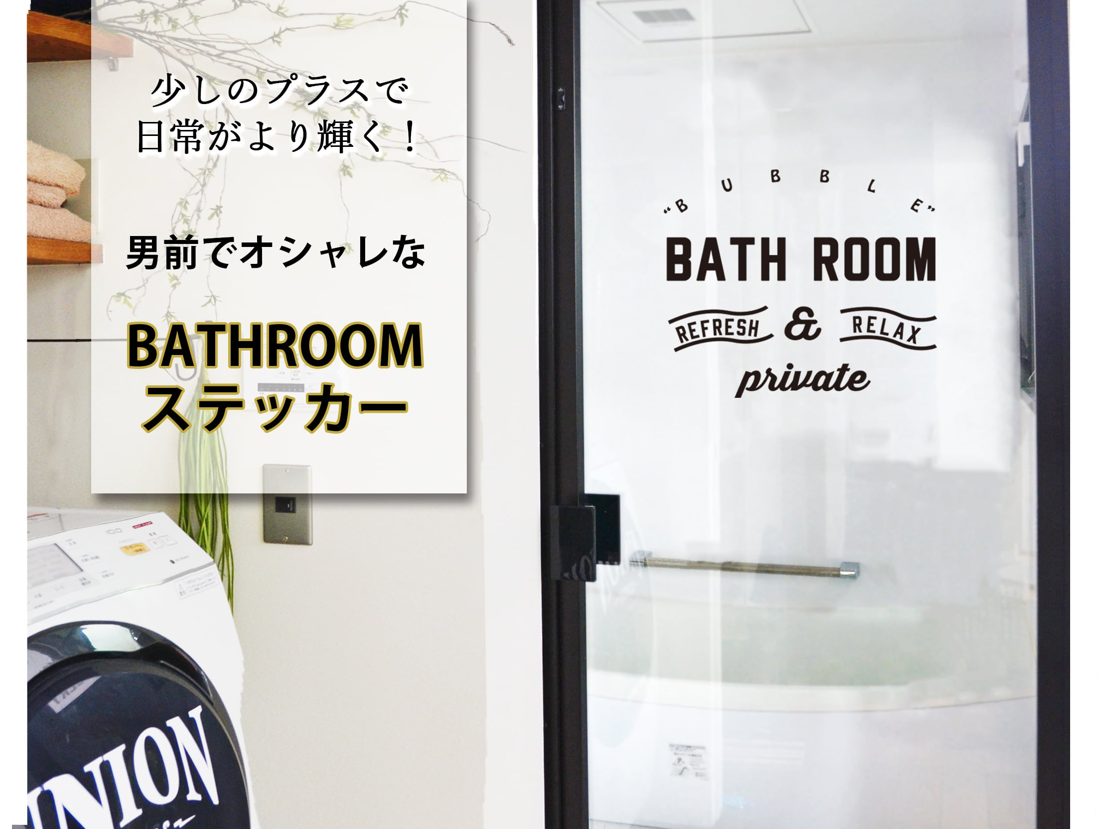 バスルーム用 男前ウォールステッカー