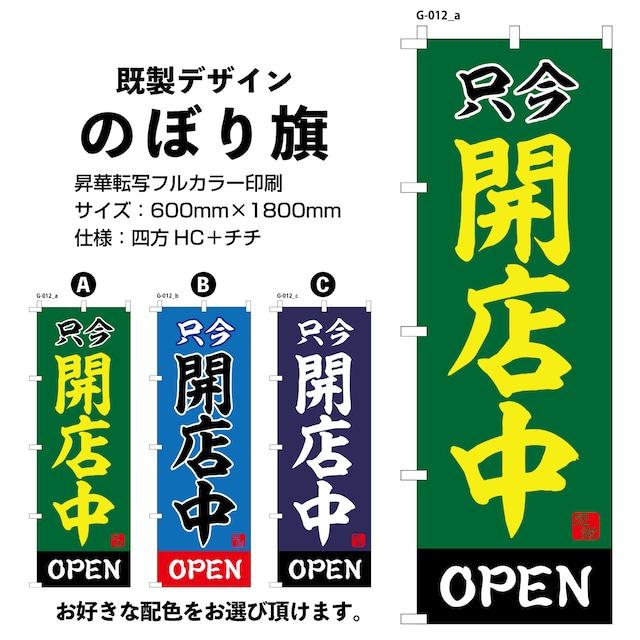 開店中【G-012】のぼり旗