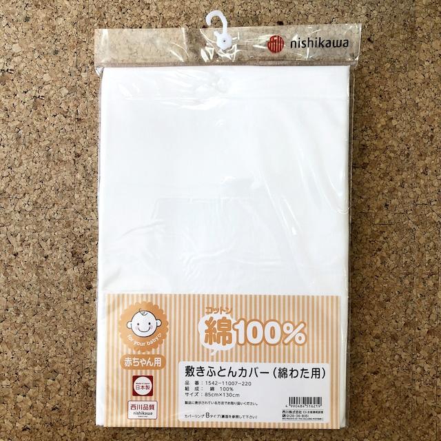 敷き布団カバー(綿わた用)