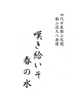 T32i489 嘆き給いそ/春の水(尺八/宮城道雄/楽譜)