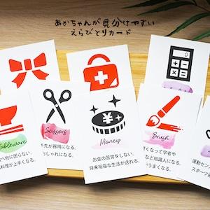 選びとりカード オリジナル【選び取りカード 8枚セット】誕生日祝い 記念日 お祝い かわいい 男の子 女の子 フォト 月齢