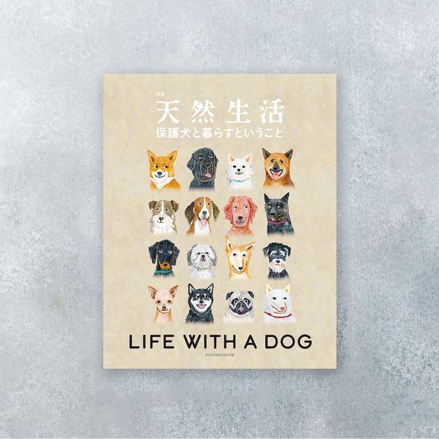 保護犬と暮らすということ/別冊天然生活【送料無料】