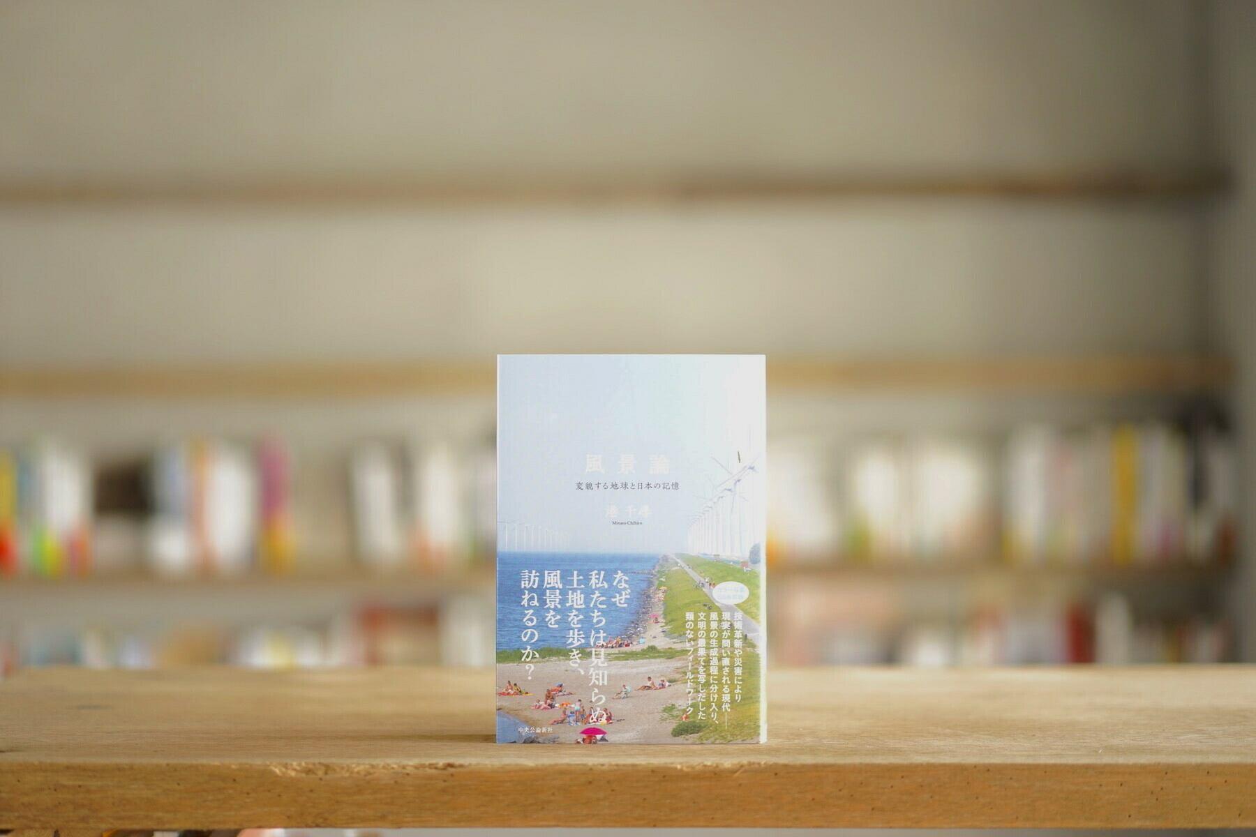 港千尋 『風景論 変貌する地球と日本の記憶』 (中央公論新社、2018)
