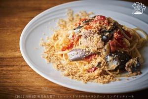 【Pasta1人前】秋刀魚と茄子 フレッシュトマトのペペロンチーノ リングイッティーネ