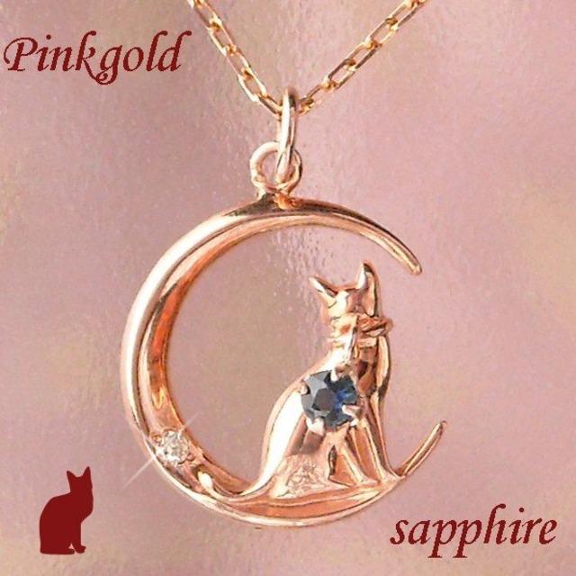 サファイア ネックレス レディース 月 9月誕生石 猫 10金ピンクゴールド 天然ダイヤモンド