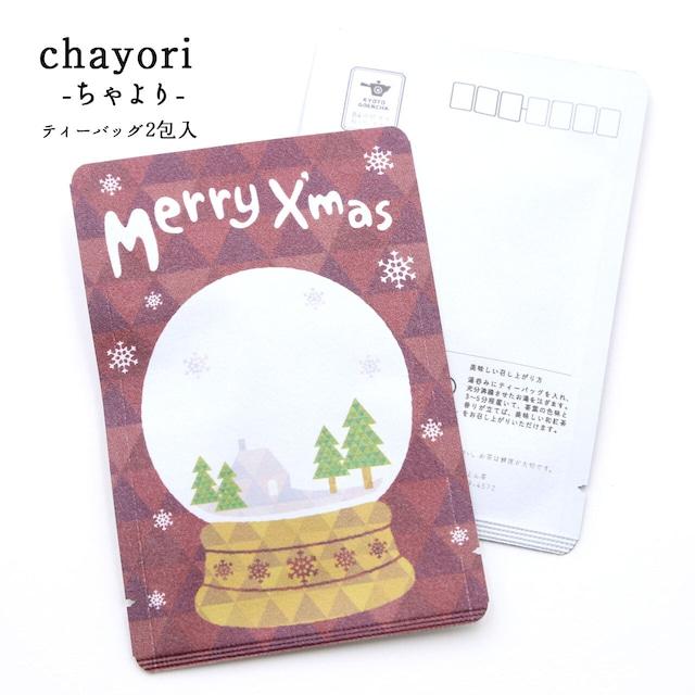 スノードーム Merry X'mas|chayori |和紅茶ティーバッグ2包入|お茶入りクリスマスカード