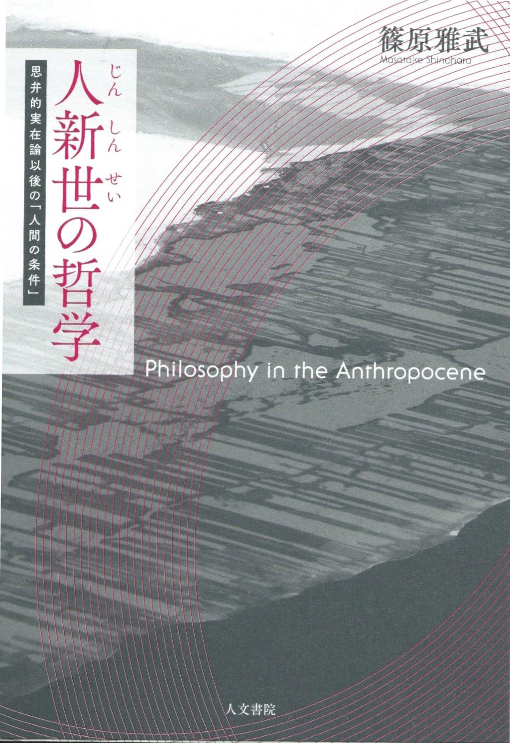 人新世の哲学——思弁的実在論以後の「人間の条件」