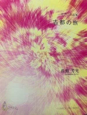S0202 古都の旅(ピアノ/佐野芳光/楽譜)