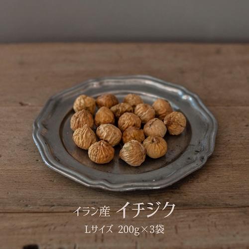 イチジク(イラン産)無添加 Lサイズ 1 袋 × 3 袋入