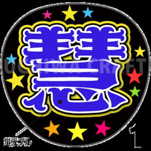 【蛍光プリントシール】【Hey!say!JUMP/伊野尾慧】『慧』コンサートやライブに!手作り応援うちわでファンサをもらおう!!!