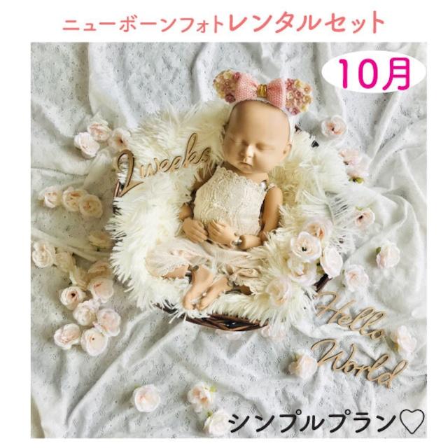 <10月ご出産予定お客様枠>シンプルプラン♡ニューボーンフォトレンタル女の子セット