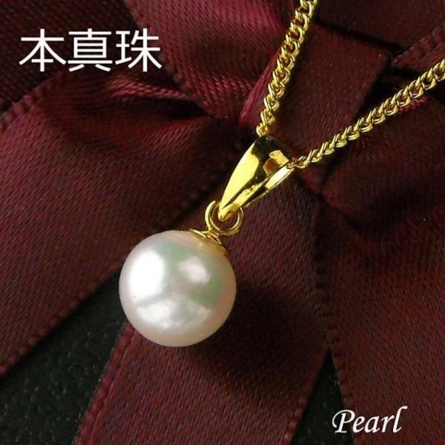 真珠 ネックレス 一粒 冠婚葬祭 本真珠 日本製 国産 あこや真珠 7mm パール アコヤ