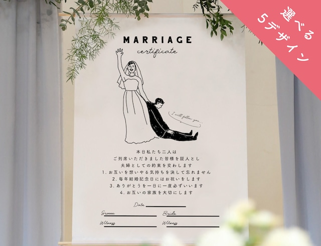 結婚証明書 タペストリー 【全5種類】