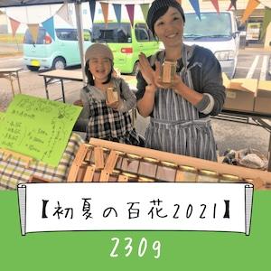 信州産 純粋生はちみつ『初夏の百花2021』230g(無農薬、無濾過、非加熱、無給餌、純粋生蜂蜜)