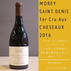【送料無料】ソムリエ厳選ワイン! モレ サン ドニ プルミエ クリュ オー シェゾー /Morey Saint Denis 1er Cru Aux Cheseaux 2016【冷蔵便】