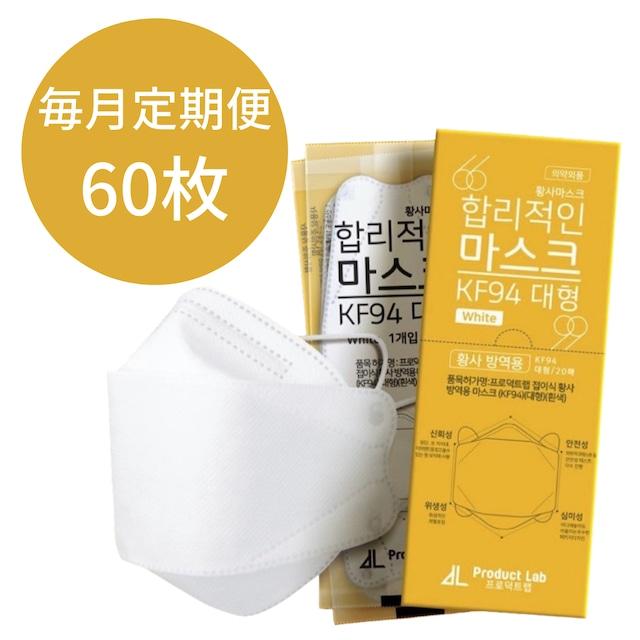 【毎月配送60枚 / ホワイト】FDA認証SSSランクKF94マスク正規品:全国送料無料