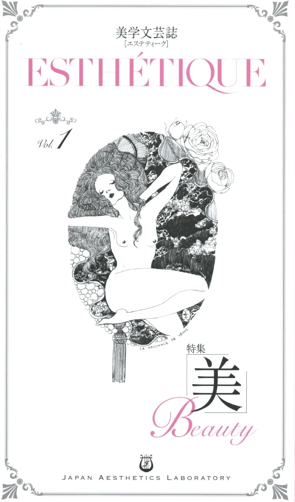 エステティーク Vol.1 美