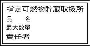 指定可燃物貯蔵取扱所、品名、最大数量、責任者 スチール明治山 MS125