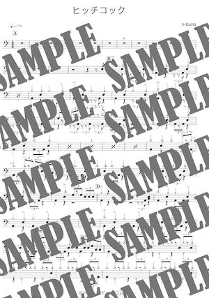 ヒッチコック/ヨルシカ(ドラム譜)