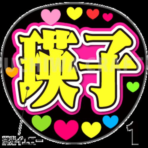 【蛍光プリントシール】【演歌/瀬川瑛子】『瑛子』コンサートやライブに!手作り応援うちわでファンサをもらおう!!!