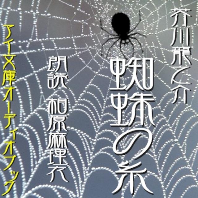 [ 朗読 CD ]蜘蛛の糸  [著者:芥川龍之介]  [朗読:相原 麻理衣] 【CD1枚】 全文朗読 送料無料 文豪 オーディオブック AudioBook