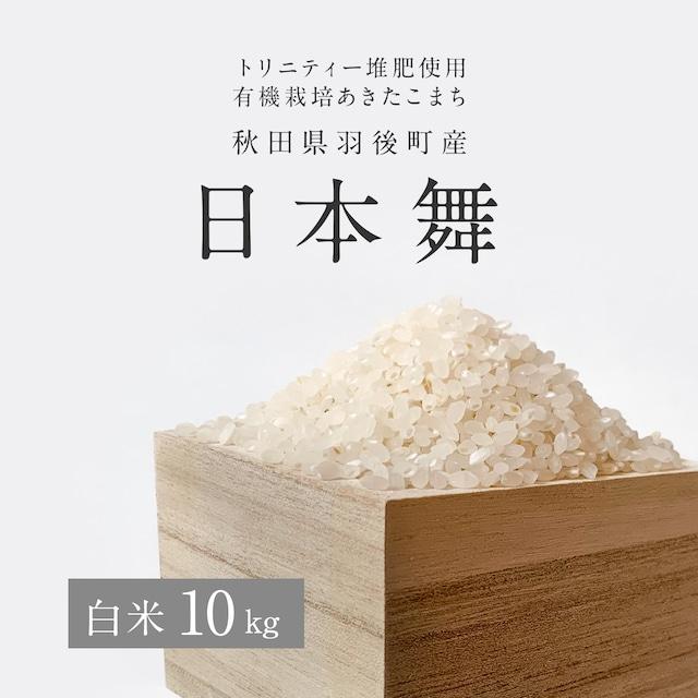 【9月受付開始予定】有機栽培あきたこまち【日本舞】 白米10kg トリニティー堆肥使用【送料無料】