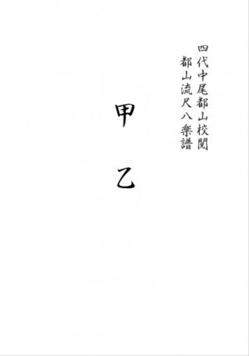 T32i069 甲乙(尺八/初代 山本邦山/尺八/都山式譜)