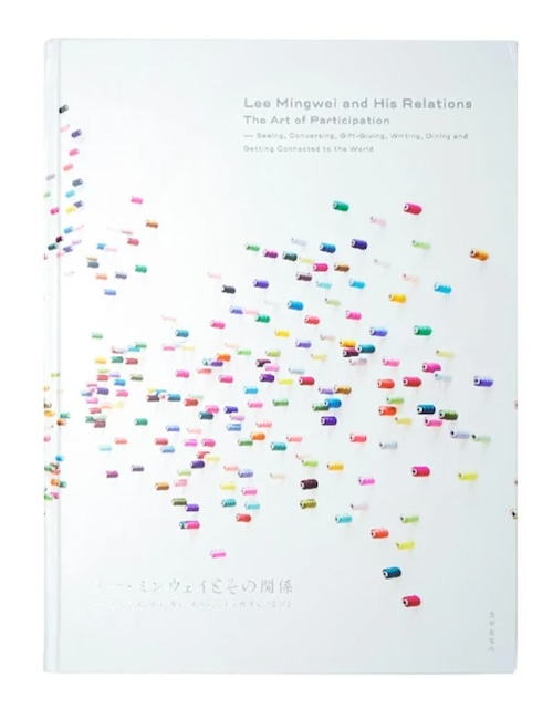 Lee Mingwei and His Relations Catalogue