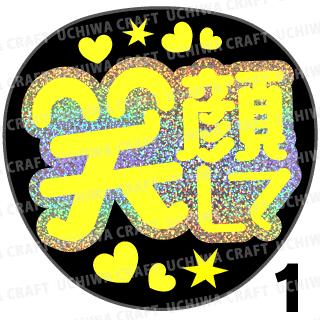 【ホログラム×蛍光1種シール】『笑顔して』コンサートやライブ、劇場公演に!手作り応援うちわでファンサをもらおう!!!