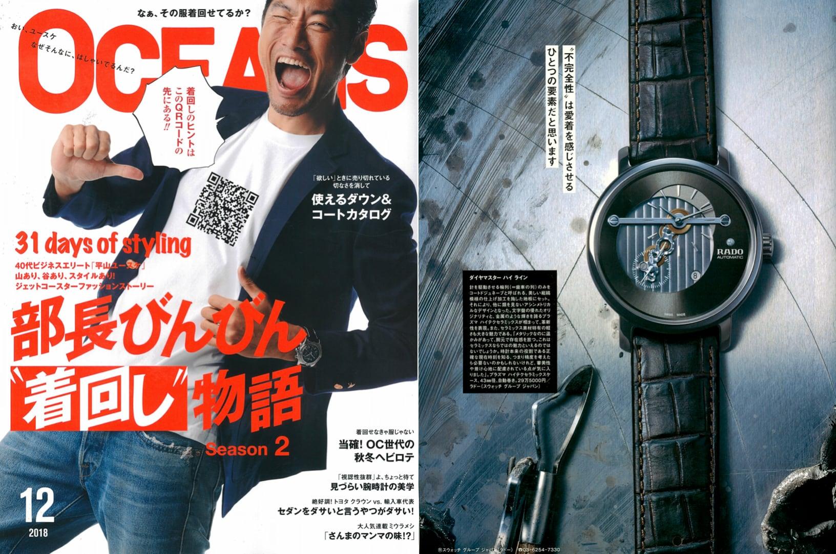 【RADO ラドー】DiaMaster Automatic Highline ダイヤマスター ハイライン(ブラウン)/国内正規品 腕時計